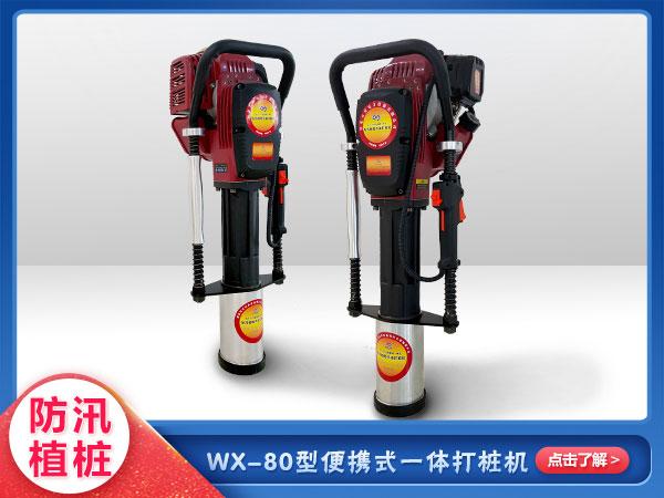 一体式防汛打zhuang机