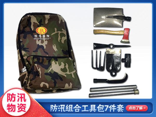 竞博电竞官方网站组合工具包7件套