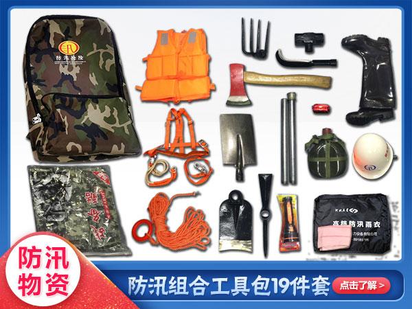 防(fang)汛(xun)組合(he)工具包(bao)19件套