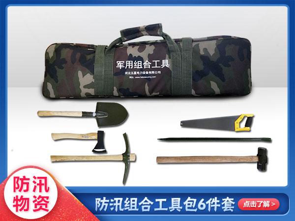 竞博电竞官方网站组合工具包6件套