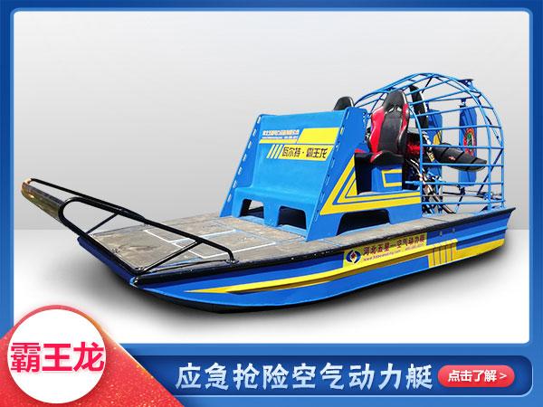 霸王龙WX-7kong气动li艇
