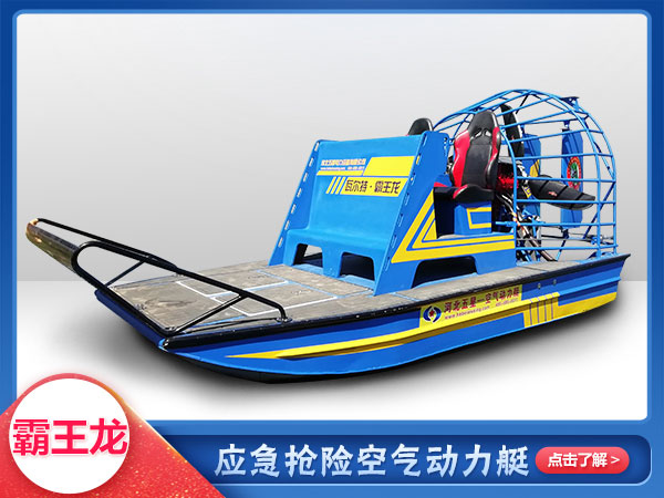 ba王龙WX-7空气动力艇