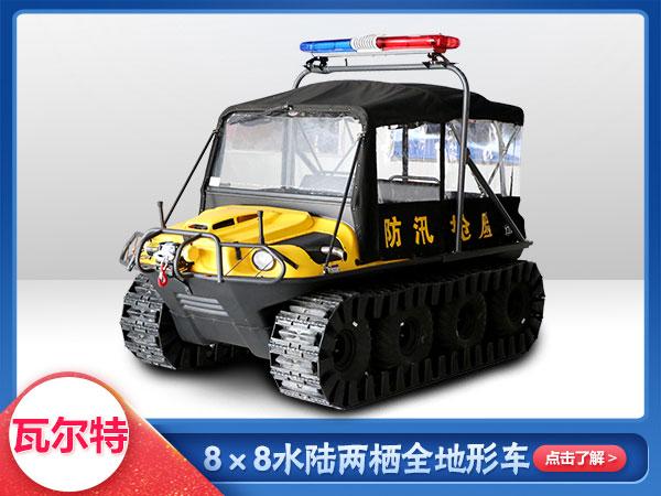水陆两栖车8x8车xing