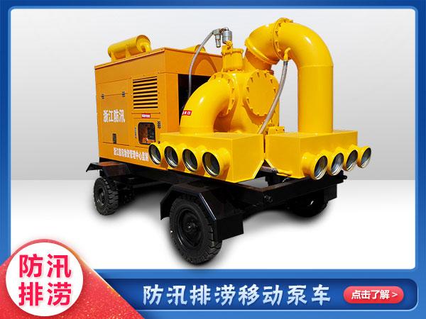 防汛抗旱zhuanyong泵车