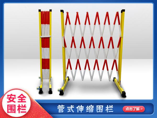 竞博官网登录伸缩管式安全围栏