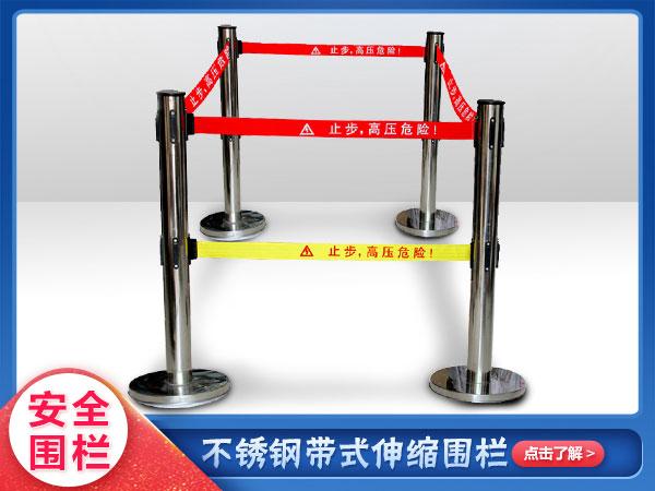不锈钢警示带式围栏