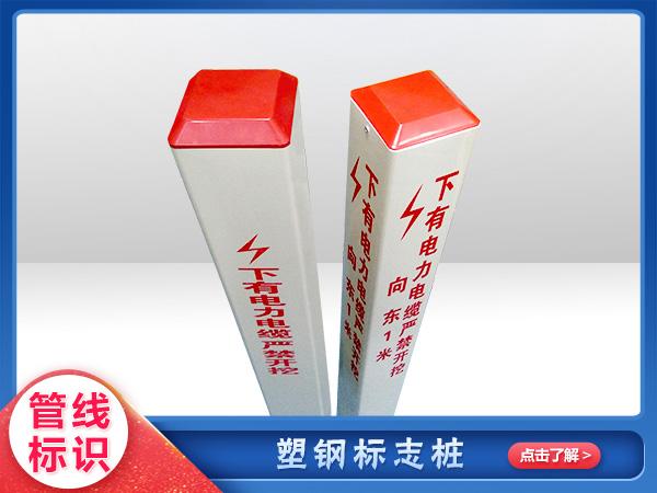 塑钢标zhizhuang