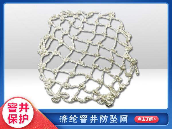 涤纶窨井防护网
