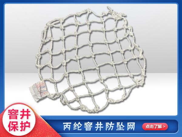 丙纶窨井防护网