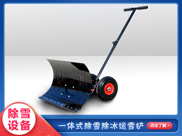 WX-2012rengong除xue铲
