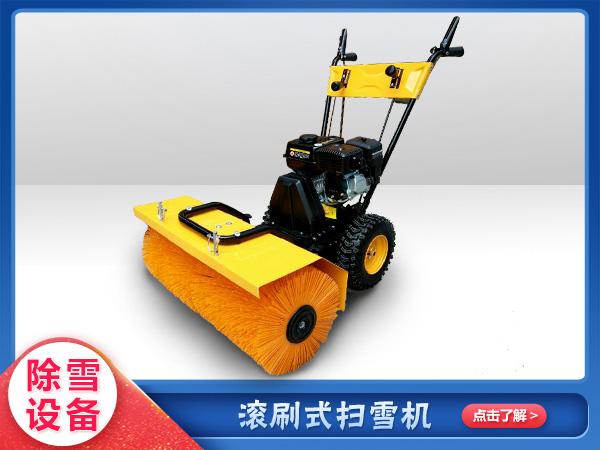 WX-GS16滚刷扫雪机