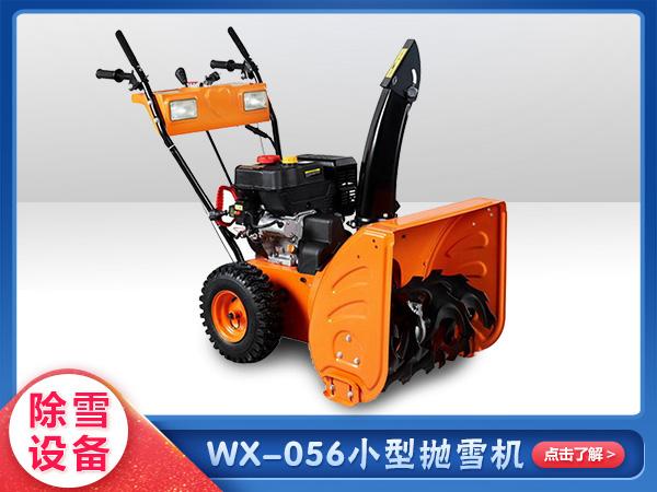 WX-056型除雪机