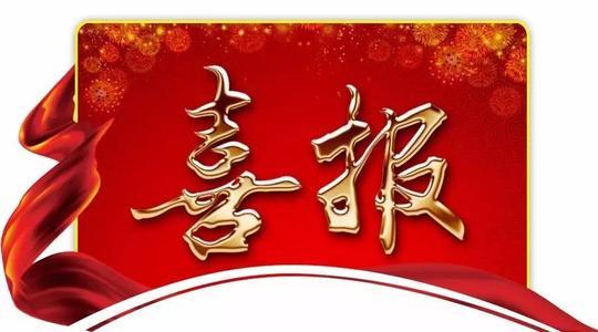 热烈祝贺河北竞博软件下载淄博市水利局2019年度竞博电竞官方网站物资