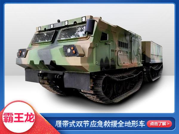 '霸王龙'履带式双节应急救援全地xing车