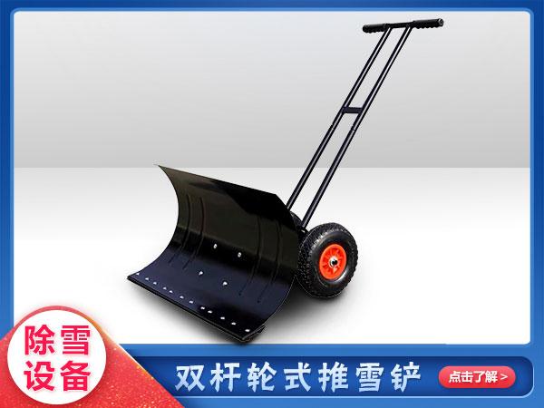 人工推雪铲-shuang杆